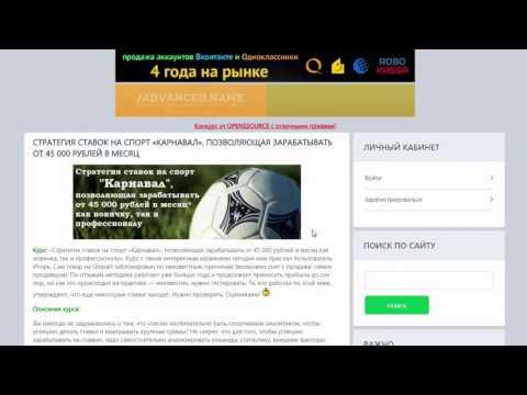Заработок на ставках БК леон 100% +бонус 3999 рублей на счетиз YouTube · Длительность: 6 мин20 с