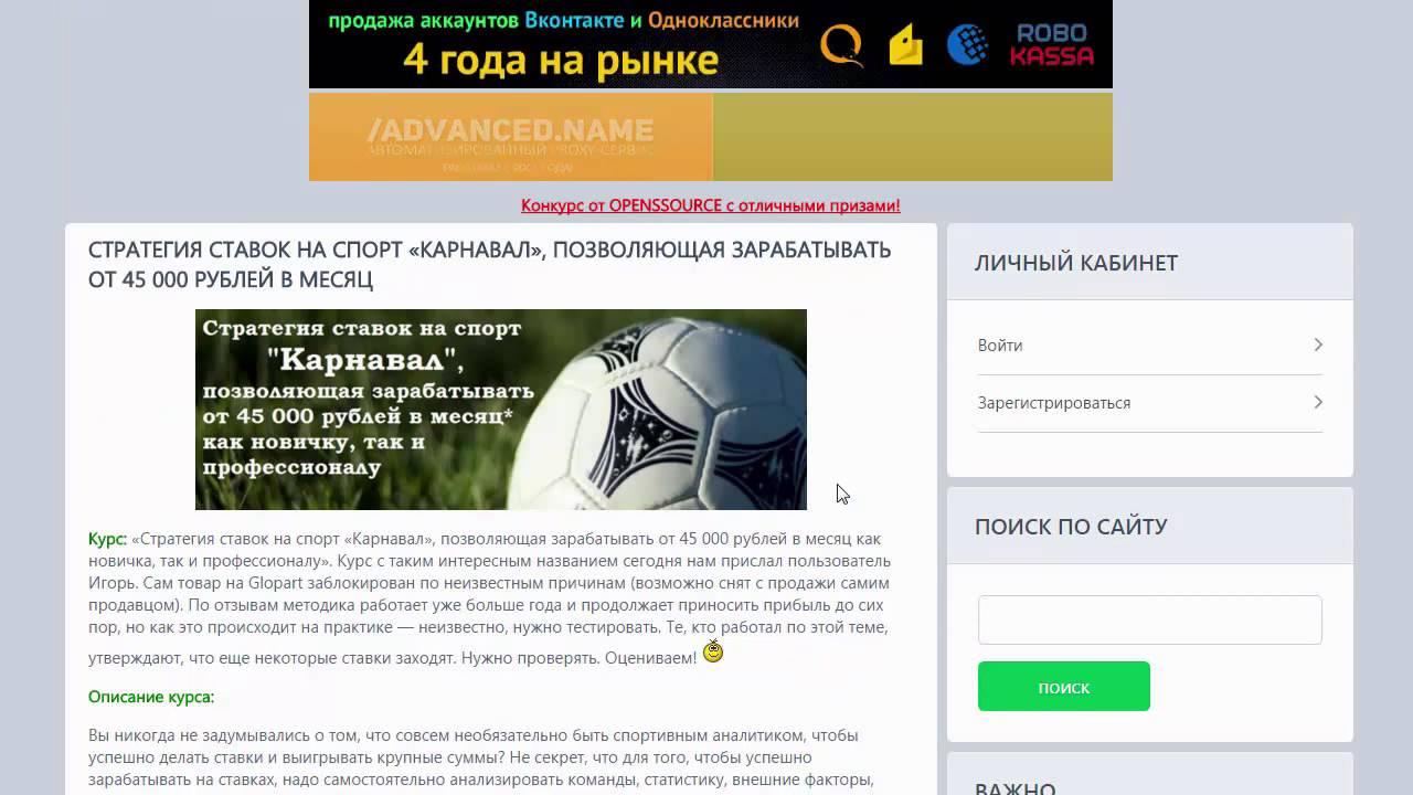 Стратегии ставок на спорт отзывы как заработать деньги в интернете без вложений и дома