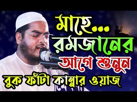 22/04/2019 New Waz 2019    বুকফাঁটা কান্নার ওয়াজ    Maulana Hafizur Rahman Siddik Nit Media