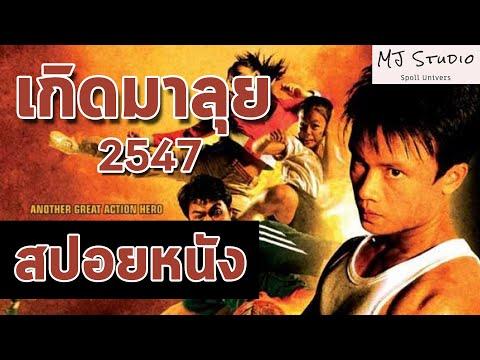เมื่อชาวบ้านธรรมดาปกป้องกรุงเทพจากจรวดนิวเคลียร์ สปอยหนัง-เก่า เกิดมาลุย Born to Fight พ.ศ.2547