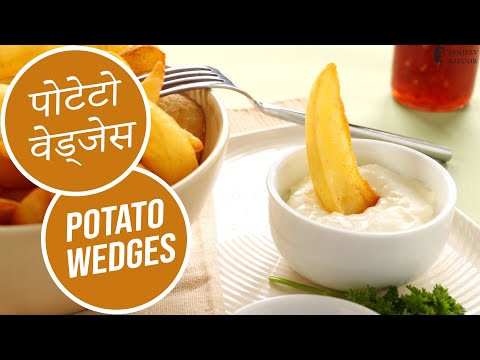 Potato Wedges (Restaurant Recipe) - Potato Wedges (Restaurant Recipe) - YouTube