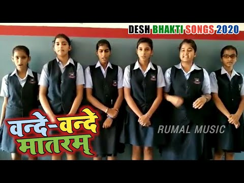 desh-bhakti-song's-2020-।-वन्दे-वन्दे-मातरम्-।-vande-vande-mataram-।-देश-भक्ति-सॉन्ग-2020