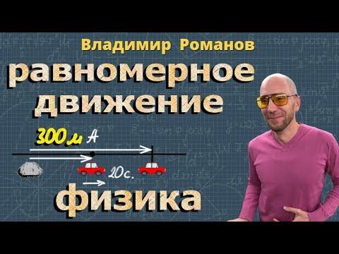 Физика - YouTube
