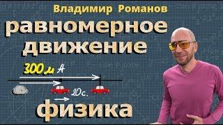 РАВНОМЕРНОЕ ПРЯМОЛИНЕЙНОЕ ДВИЖЕНИЕ скорость | уравнение движения