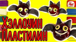 Поделки из КАШТАНОВ / Хэллоуин Пластилин / Лепим летучих мышей