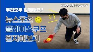 13. 뉴스포츠 플레이스쿠프(혼자하기) - 안동시장애인…
