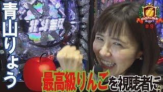 毎月必勝本ライターがビッグアップル.加古川店で実戦。全12名のライター...