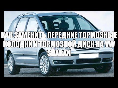 VW Sharan - Замена передних тормозных колодок и тормозного диска