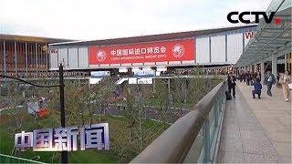 [中国新闻] 进博会不仅有买和卖 还有文化交融 | CCTV中文国际