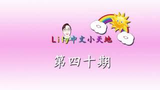 Lily 中文小天地第四十期节目, Lily's Chinese Wonderland