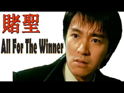 ✪✪ 【HD720P】【赌圣 || All For The Winner】【周星驰 吴孟达 张敏 吴君如】【粤语中字 English Subtiltles】【1990年经典喜剧赌术