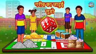 गरीब का जादुई लूडो   Stories in Hindi   Moral Stories   Bedtime Stories   Hindi Kahaniya