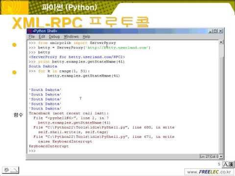 22 02 XML-RPC 프로토콜