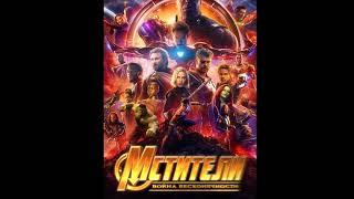 Мстители: Война Бесконечности (2018) - Анимированный постер