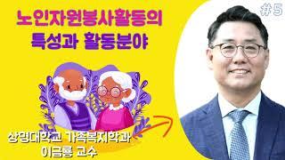 백화노인복지관 온라인인문학클래스(#5 노년기 자원봉사활…