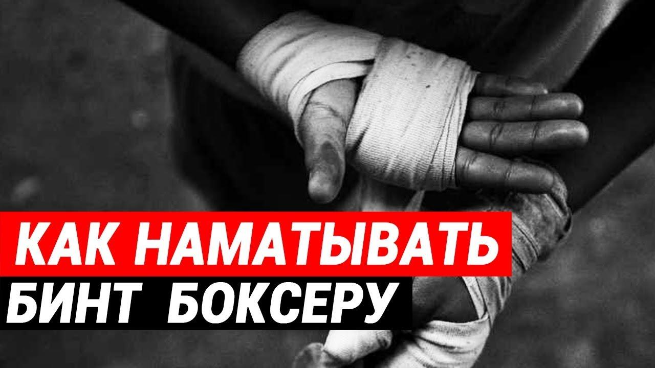 Как наматывать бинт боксеру - один из способов бинтования длинного бинта