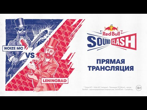 Red Bull SoundClash: Noize MC vs Ленинград