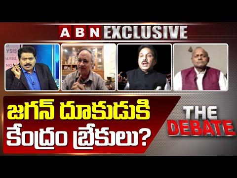 Debate on AP CM YS Jagan Delhi Tour | జగన్ దూకుడుకి కేంద్రం బ్రేకులు ...? | The Debate with VK | ABN