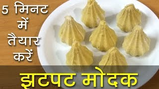 चना दाल  मोदक  | modak recipe in hindi |  how to make easy modak at home