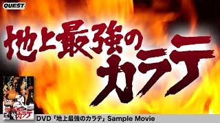極真カラテ映画三部作の第1弾。1975年11月、東京都体育館で開催された第...