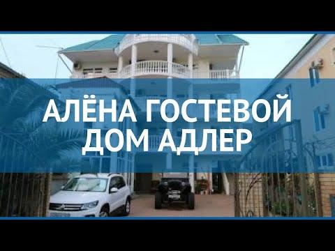 АЛЁНА ГОСТЕВОЙ ДОМ АДЛЕР 2* Россия Сочи обзор – отель АЛЁНА ГОСТЕВОЙ ДОМ АДЛЕР 2* Сочи видео обзор