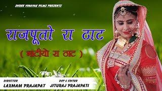 प्रस्तुत है रीटा शर्मा का सबसे फाडू डांस राजपूती री ठाट #भाटियो रा ठाट Rajasthani DJ Song 2018