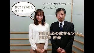 高知県のスクールカウンセラーについて、高知県心の教育センターの所長...