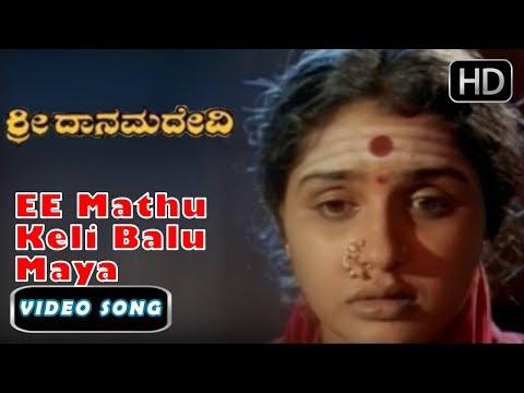 EE Mathu Keli Balu Maya Song | Sri Danamma Devi Kannada Movie | Kannada devotional songs 1