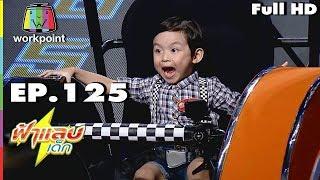 ฟ้าแลบเด็ก   น้องฟาน   15 เม.ย. 61 Full HD