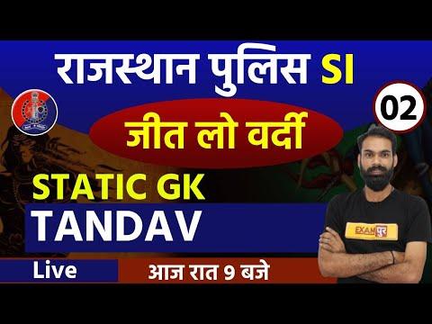 Rajasthan Police S.I Bharti 2021 || STATIC GK Ka Tandav || By Sachin Sir || Class - 02
