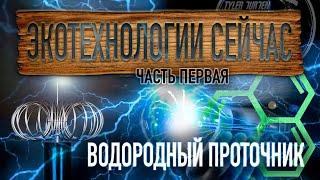ЭКОТЕХНОЛОГИИ СЕЙЧАС / Часть 1/ водородный проточник