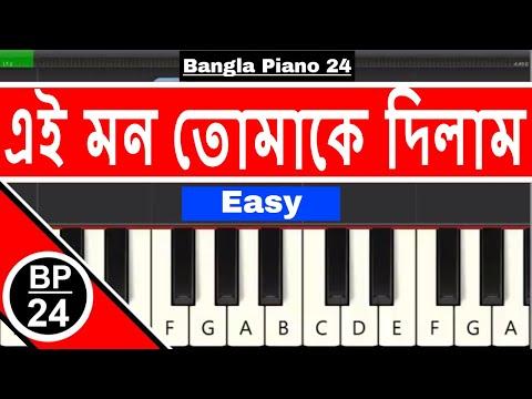 Bangla Piano 24 ll Ei Mon Tomake Dilam ll Mahtim Shakib ll Very Easy Piano Tutorial 2018