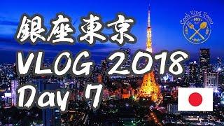 2018 東京 銀座【鮨正 Sushi Masa/Tokyu Hands/慶應仲通商店街/東京鐵塔@Prince Hotel】Day 7 美食/行街/旅行 - Tokyo Travel VLOG