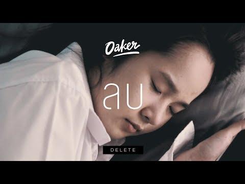 OAKER(Oak) - ลบ(DELETE)