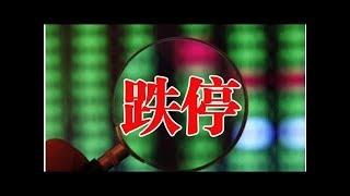 ♡中国股市暴跌 沪指跌近3.8% 深成指暴跌5.3% 逾千股跌停