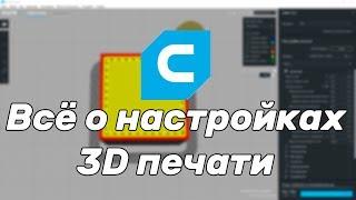 Все про налаштування 3d друку. Як підібрати параметри Cura?