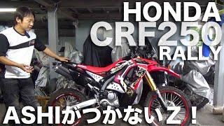 ホンダCRF250RALLY(ラリー)参考動画:250の本格アドベンチャー!つまり足が付かないバイクである