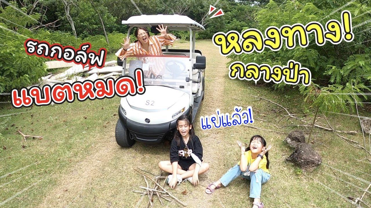 รถกอล์ฟแบตหมด หลงทางในสวนสัตว์เปิดเขาเขียว ทำยังไงดี!!   แม่ปูเป้ เฌอแตม Tam Story