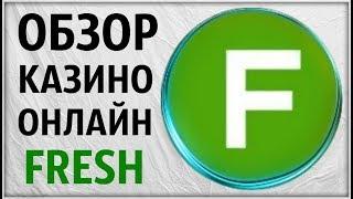 Казино Клуб Вулкан Онлайн | Обзор Онлайн Казино Fresh (Фрэш)