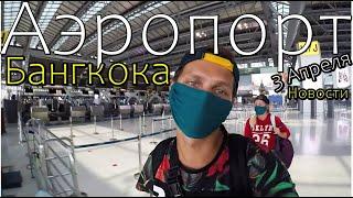 Тайланд Аэропорт Бангкока Уезжаем из Паттайе Коронавирус 3 Апреля