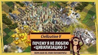 Почему я не люблю пятую Циву? Давайте поговорим о проблемах Civilization V