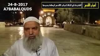 الشيخ خالد المغربي | الملحمة الكبرى ومعركة هرمجدون