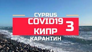 Коронавирус на Кипре 3 SMS Разрешение Статистика COVID 19 Pandemic in Cyprus Карантин
