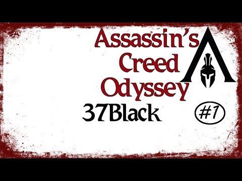 Первая часть ⚔Assassin's Creed Odyssey⚔ Ассасин крид одиссей Прохождение игры
