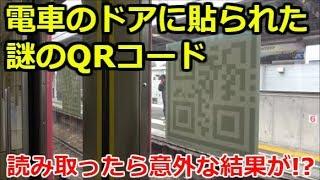 電車のドアに貼られた謎のQRコード。鉄道珍スポット第23弾。