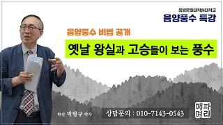 맹파명리 음양풍수 특강 - 비법공개. 옛날 왕실과 고승들이 보는 풍수