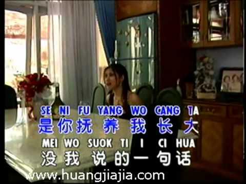 Ciu Kan Dang Bue Bo - papa can u hear me sing