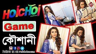 Hoichoi Unlimited   Game   Koushani Mukherjee   Exclusive Interview   Dev   Koushani   Puja