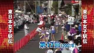 東日本女子駅伝 第17回大会