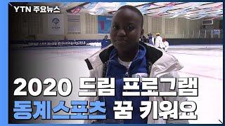 """올림픽 유산 '드림프로그램'...""""동계스포츠 꿈 키워요…"""